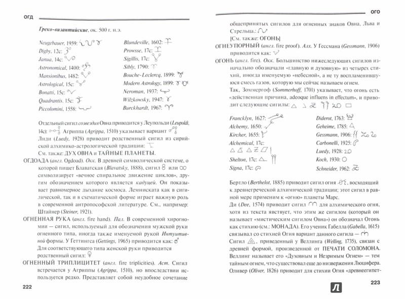 Иллюстрация 1 из 21 для Словарь оккультных, герметических и алхимических сигилов - Фред Геттингс | Лабиринт - книги. Источник: Лабиринт
