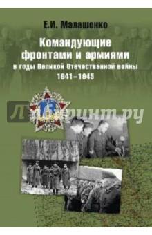 Командующие фронтами и армиями в годы ВОВ 1941-45