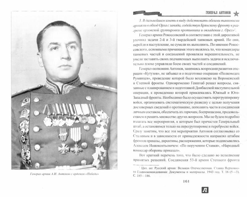 Иллюстрация 1 из 8 для Генерал Антонов - Владимир Дайнес | Лабиринт - книги. Источник: Лабиринт