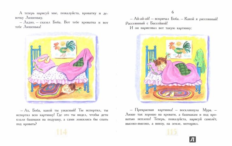 Иллюстрация 1 из 42 для Сказки для девочек - Прокофьева, Маршак, Мукосеева | Лабиринт - книги. Источник: Лабиринт