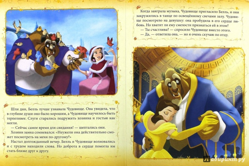 Иллюстрация 1 из 10 для Дисней. Бумвинил. Красавица и чудовище   Лабиринт - книги. Источник: Лабиринт
