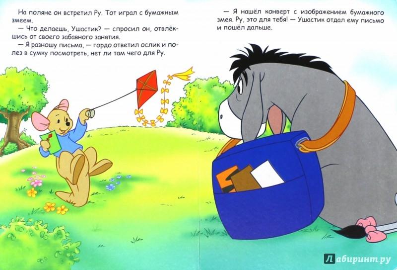 Иллюстрация 1 из 18 для Дисней. Бумвинил. Ослик-почтальон   Лабиринт - книги. Источник: Лабиринт