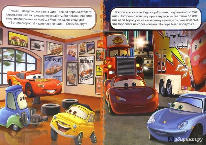 Иллюстрация 1 из 23 для Дисней. Любимые истории. Тачки. Крутой поворот   Лабиринт - книги. Источник: Лабиринт