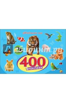 400 наклеек. Животный мир
