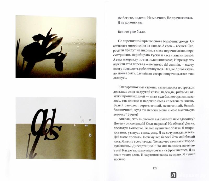 Иллюстрация 1 из 9 для Следы на воде - Екатерина Марголис | Лабиринт - книги. Источник: Лабиринт