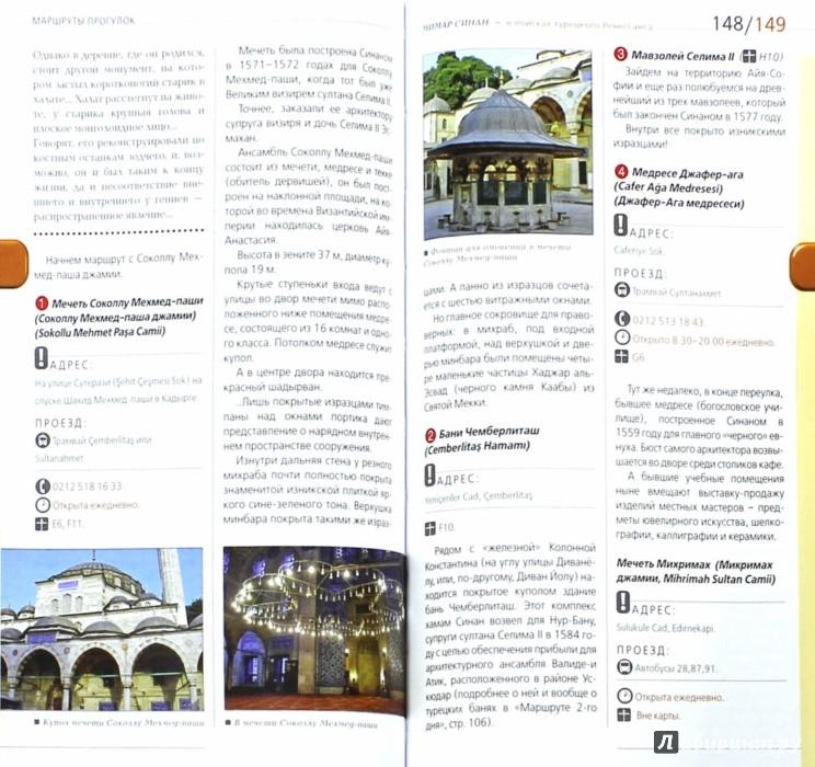 Иллюстрация 1 из 25 для Стамбул. 6 издание. Оранжевый гид - Игорь Тимофеев   Лабиринт - книги. Источник: Лабиринт