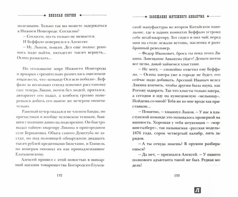 Иллюстрация 1 из 6 для Завещание мятежного Аввакума - Николай Свечин | Лабиринт - книги. Источник: Лабиринт