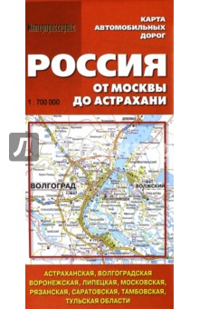 Карта автомобильных дорог. Россия от Москвы до АстраханиАтласы и карты России<br>Карта автомобильных дорог России: города от Москвы до Астрахани.<br>Масштаб 1 : 700 000.<br>