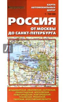 Карта автомобильных дорог. Россия от Москвы до Санкт-ПетербургаАтласы и карты России<br>Карта автомобильных дорог России: города от Москвы до Санкт-Петербурга<br>Масштаб 1 : 700 000.<br>