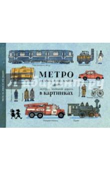 Метро на земле и под землёйИстория<br>Эта не просто книга об истории транспорта, это совершенно уникальная по содержанию и форме книжка-картинка для читателей самого разного возраста и характера. Малоизвестные страницы истории транспорта и научных открытий, комиксы, игры и викторина - всё это собрано в одной книге!<br>Читатели перенесутся в прошлое, одновременно побывают и на лондонской улице XIX столетия и в Москве 1920-х годов, прокатятся в первом пассажирском вагоне и санитарном поезде, совершат путешествия через Альпы и под Ла-Маншем, спустятся на станции лондонского, московского и петербургского метро.<br>Для младшего и среднего школьного возраста.<br>2-е издание.<br>