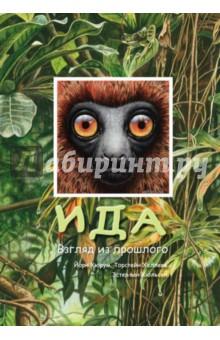 Ида. Взгляд из прошлогоЖивотный и растительный мир<br>Ида - доисторическая маленькая обезьянка. Она жила с мамой и другими сородичами в лесу, прыгала с ветки на ветку, добывала еду, играла и исследовала мир, как все малыши. Кто бы мог подумать, что 47 миллионов лет спустя Ида прославится на весь мир. А именно так и случилось. Учёные нашли прекрасно сохранившийся скелет обезьянки, и результаты их исследований ошеломили научное сообщество. Эту книгу можно читать всей семьёй. Помимо истории древней обезьянки, понятной даже самому маленькому читателю, здесь есть и более серьёзная, познавательная часть, посвященная палеонтологическим исследованиям и открытиям. А в конце книги каждый сможет поиграть в Иду, нарисовать её и превратиться в настоящего палеонтолога.<br>Для младшего и среднего школьного возраста.<br>