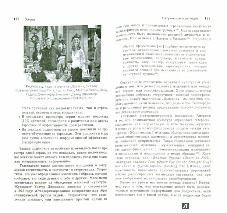 Иллюстрация 1 из 5 для Сексуализация медиа. Как и почему мы это делаем - Д. Мерскин | Лабиринт - книги. Источник: Лабиринт