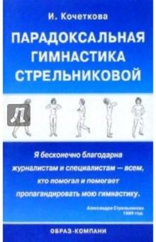 Кочеткова Ирина Парадоксальная гимнастика Стрельниковой