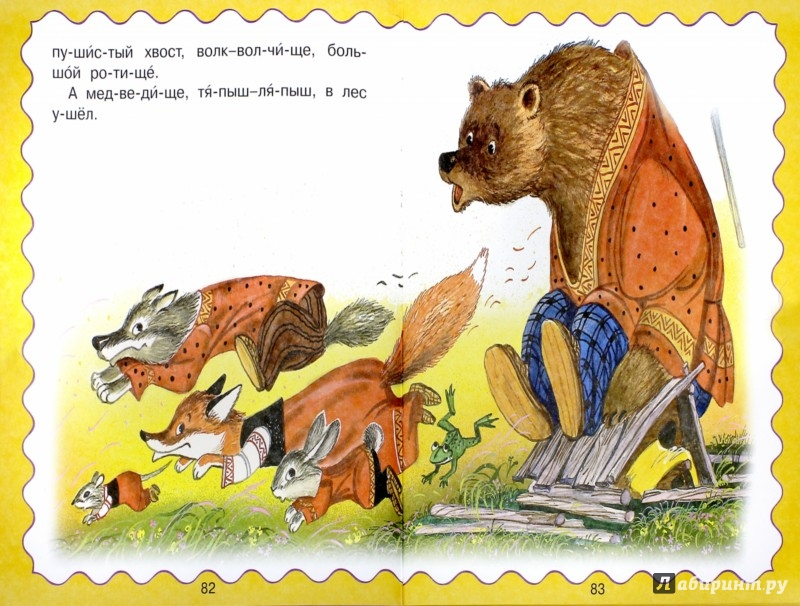 Иллюстрация 1 из 22 для Читаем сами по слогам. Самые любимые сказки, стихи - Александрова, Барто, Аникин   Лабиринт - книги. Источник: Лабиринт