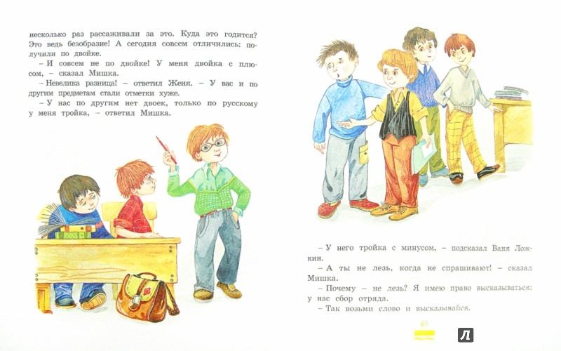 Иллюстрация 1 из 6 для Веселая семейка - Николай Носов | Лабиринт - книги. Источник: Лабиринт