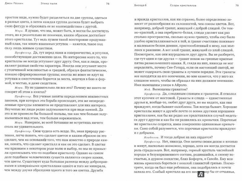 Иллюстрация 1 из 10 для Этика пыли - Джон Рескин | Лабиринт - книги. Источник: Лабиринт