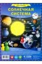 Игра-ходилка с фишками `Солнечная система`