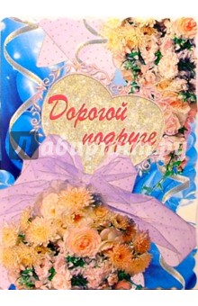 1Т-090/Дорогой подруге/открытка-гигант вырубка