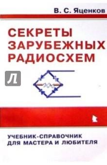 Яценков Валерий Секреты зарубежных радиосхем: Учебник-справочник для мастера и любителя