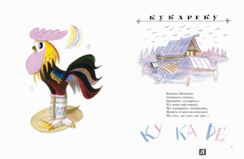 Иллюстрация 1 из 60 для Кукареку - Ирина Токмакова   Лабиринт - книги. Источник: Лабиринт