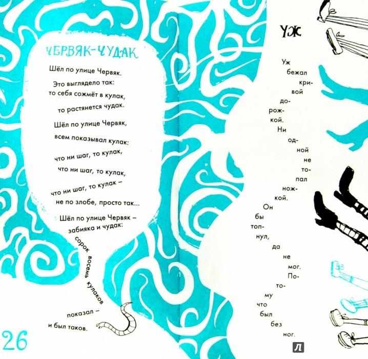 Иллюстрация 1 из 24 для Стихи с горчицей - Вадим Левин   Лабиринт - книги. Источник: Лабиринт