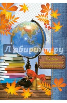 Дневник классного руководителя. Начальная школа. А5.1 сентября (37860)