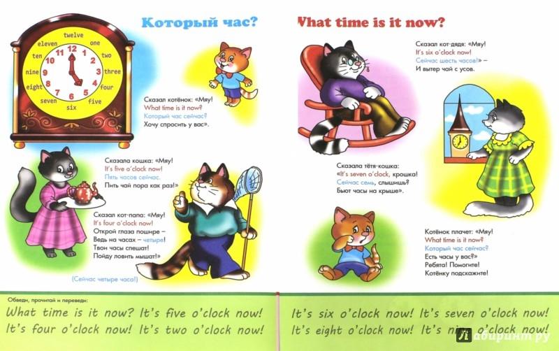 Иллюстрация 1 из 11 для Английский для малышей. Веселый счет (38008) - Елена Котова   Лабиринт - книги. Источник: Лабиринт