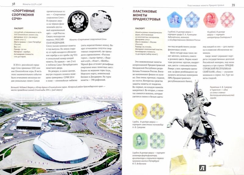 Иллюстрация 1 из 7 для 100 самых необычных монет в истории - Александра Кузнецова-Тимонова | Лабиринт - книги. Источник: Лабиринт