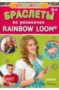 Радужки. Браслеты из резиночек. Rainbow Loom