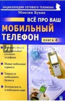 Все про ваш мобильный телефон. Книга 4