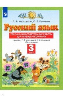Русский язык. 3 класс. Тесты и самостоятельные работы. ФГОС