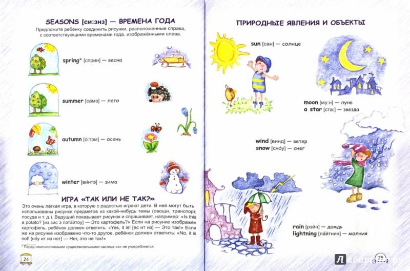 Иллюстрация 1 из 6 для Английский для дошкольников - Федиенко, Жирова | Лабиринт - книги. Источник: Лабиринт