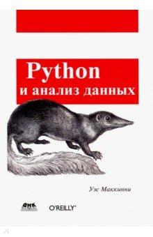 Python и анализ данныхПрограммирование<br>В книге Python и анализ данных рассматриваются вопросы переформатирования, очистки и обработки данных на Python. Ее можно также рассматривать как современное практическое введение в разработку научных приложений на Python, ориентированных, главным образом,  обработку данных. Это книга о тех частях языка Python и библиотек для него, которые необходимы для эффективного решения широкого круга аналитических задач.<br>Книга принадлежит перу Уэса Маккинни, основного автора библиотеки pandas, и содержит великое множество практических примеров. Она идеально подойдет как аналитикам, только начинающим осваивать, так и опытным программистам на Python, еще не знакомым с научными приложениями.<br>Работа с интерактивной оболочкой для начала разработки<br>Введение в средства анализа данных в библиотеке<br>Использование высокопроизводительных инструментов для работы с данными<br>Создание различных графиков и интерактивная визуализация<br>Временные ряды с результатами измерений в заданные моменты времени<br>Методы решения задач, возникающих в вебаналитике, социальных науках, финансах и экономике, проиллюстрированные подробными примерами<br>