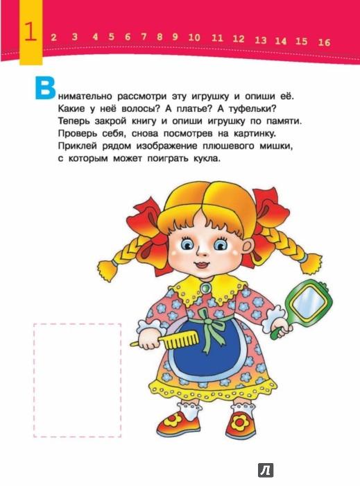 Иллюстрация 1 из 25 для Развиваем память малыша. 2-3 года | Лабиринт - книги. Источник: Лабиринт