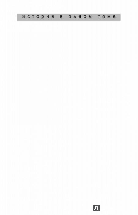Иллюстрация 1 из 30 для История Древнего мира. От истоков цивилизации до падения Рима - Сьюзен Бауэр | Лабиринт - книги. Источник: Лабиринт