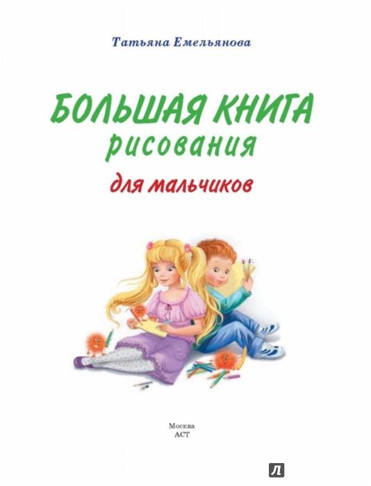 Иллюстрация 1 из 24 для Большая книга рисования для мальчиков - Татьяна Емельянова | Лабиринт - книги. Источник: Лабиринт