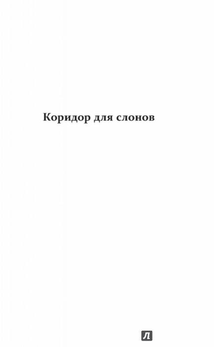 Иллюстрация 1 из 11 для Коридор для слонов - Рыбников, Рыбников | Лабиринт - книги. Источник: Лабиринт