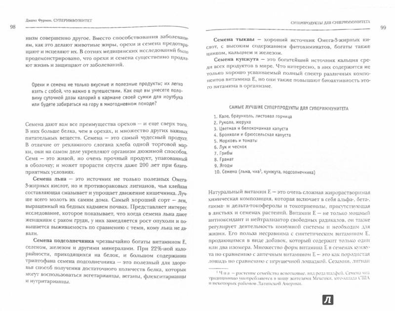 Иллюстрация 1 из 7 для Как питаться, чтобы повысить иммунитет - Джоэл Фурман | Лабиринт - книги. Источник: Лабиринт