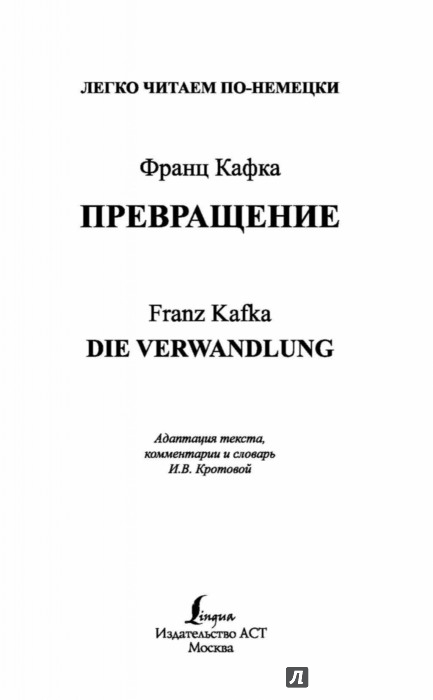 Иллюстрация 1 из 15 для Превращение - Франц Кафка | Лабиринт - книги. Источник: Лабиринт