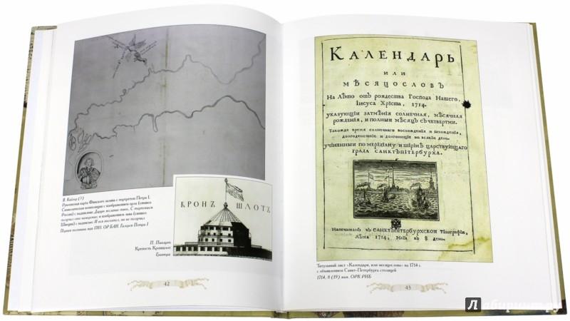 Иллюстрация 1 из 2 для Сражение при Гангуте 1714 года - начало славы российского флота - Кротов, Кирющенко   Лабиринт - книги. Источник: Лабиринт