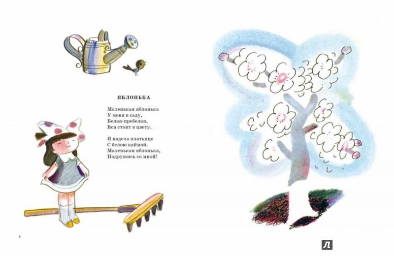 Иллюстрация 1 из 64 для Деревья - Ирина Токмакова | Лабиринт - книги. Источник: Лабиринт