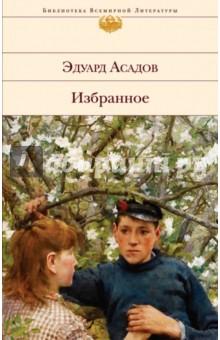 ИзбранноеСовременная отечественная поэзия<br>Любое из стихотворений Эдуарда Асадова - торжество смелых и благородных чувств, борьба за бескомпромиссную, трепетную и чистую любовь. В книгу включены самые лучшие стихотворения, баллады, поэмы поэта, уже более полувека востребованного читателями.<br>