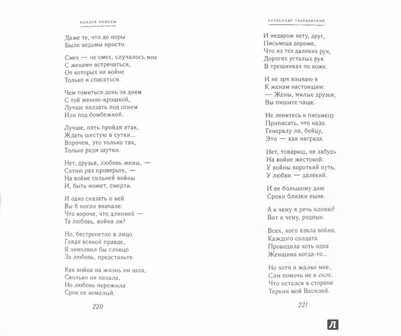 Иллюстрация 1 из 21 для Поэзия Победы | Лабиринт - книги. Источник: Лабиринт