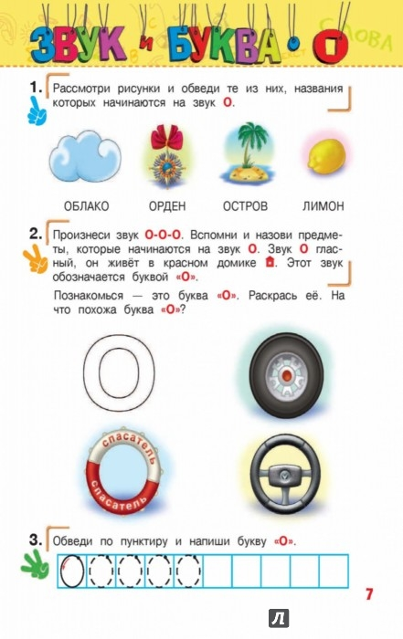 Правила по русскому языку 8 класса читать