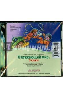 CD. Окружающий мир. 3 класс. Электронное приложение к учебнику
