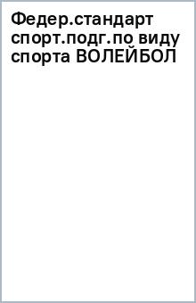 Федер.стандарт спорт.подг.по виду спорта ВОЛЕЙБОЛ