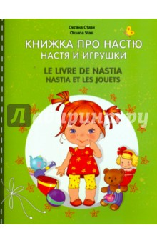 Книжка про Настю. Настя и игрушки