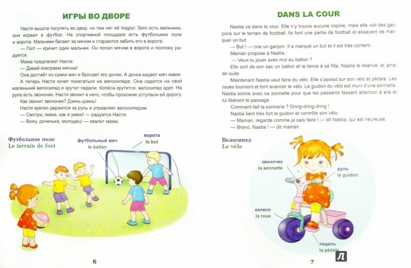 Иллюстрация 1 из 11 для Книжка про Настю. Настя и игрушки - Оксана Стази | Лабиринт - книги. Источник: Лабиринт