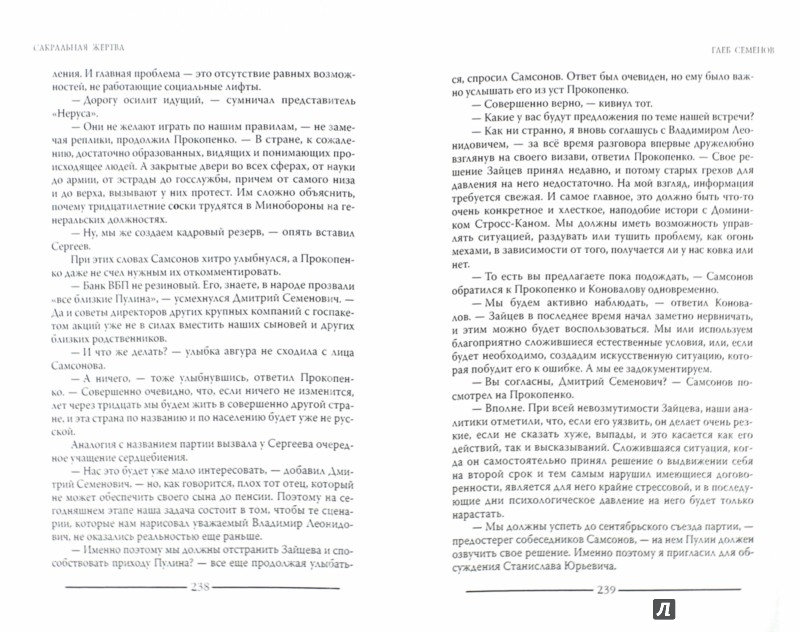 Иллюстрация 1 из 6 для Сакральная жертва - Глеб Семенов | Лабиринт - книги. Источник: Лабиринт