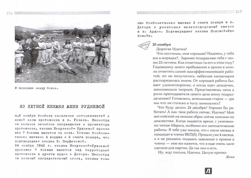 Иллюстрация 1 из 12 для Пока стучит сердце - Евгения Руднева   Лабиринт - книги. Источник: Лабиринт